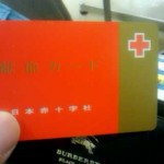 55239534 150x150 献血行ってきました
