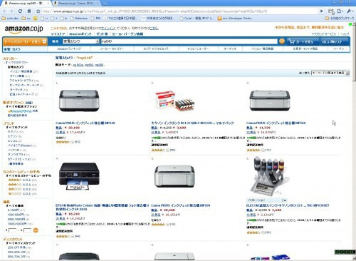WS0646 500x366 amazonがユーザのページ流入経路によって価格表示を変えている