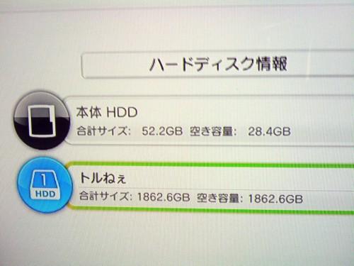 4460100210 6ae0bb4951 b 500x375 torne用外付けHDD増設