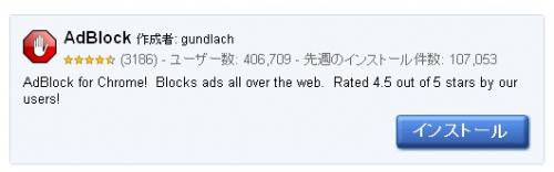 doodle2 500x156 Chromeの広告ブロッカー