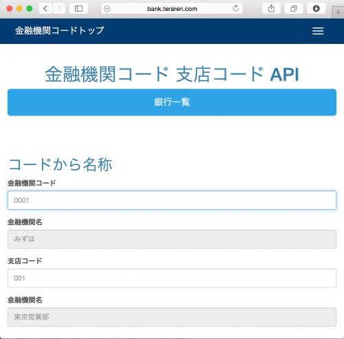 Japanese bank code