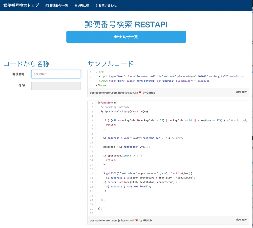 郵便番号検索API