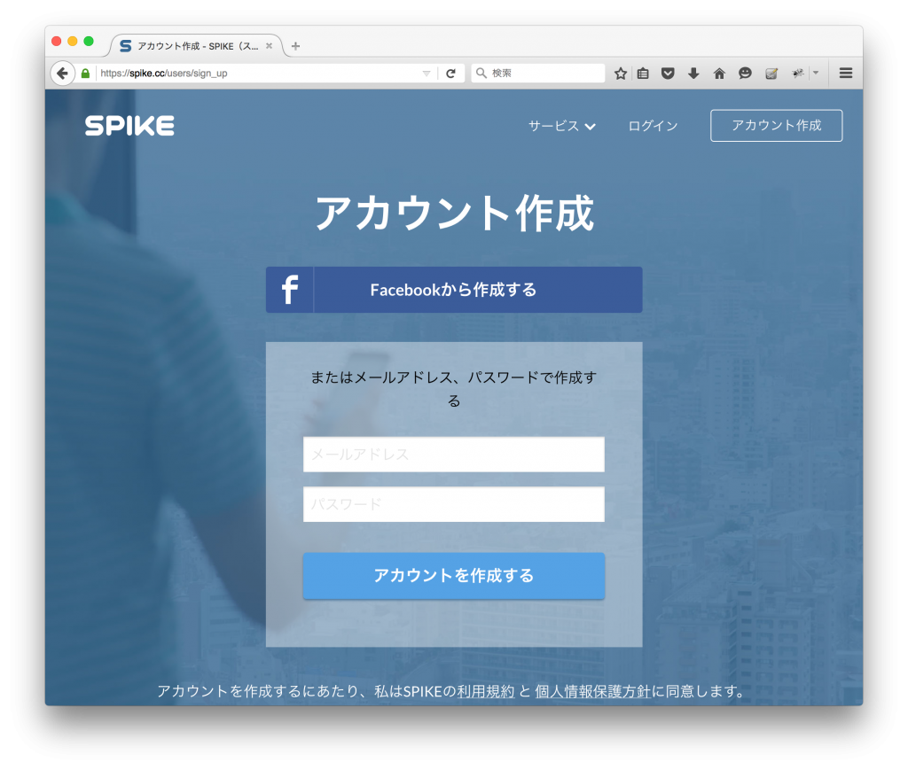 spike signup