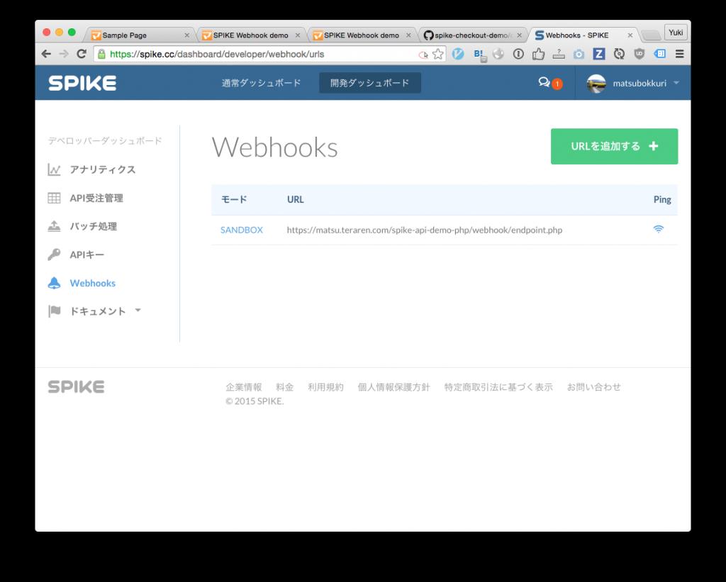 SPIKE webhook管理ページ