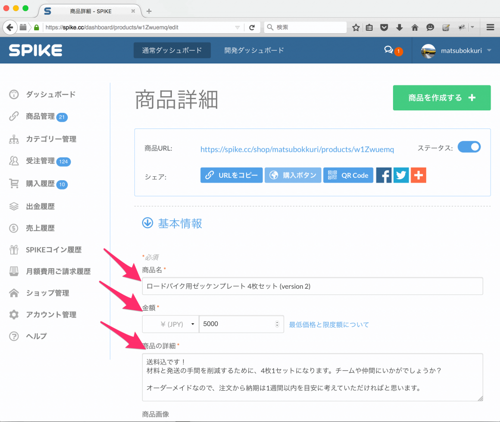 SPIKE register product