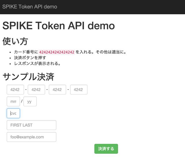 SPIKE TOKEN API input page